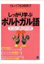 【POD】しっかり学ぶポルトガル語(CDなしバージョン) [...