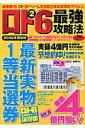 ロト6最強攻略法(vol.2(2005年深秋号))