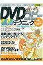 DVDコピー極楽テクニック