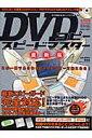 DVDコピースピードマスター