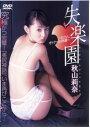 失楽園秋山莉奈[DVD]