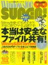ウィンドウズ100%スーパー!(vol.17)