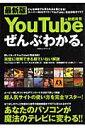 YouTube &動画共有ぜんぶわかる本