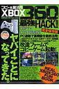 Xbox 360最強hack!!