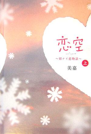 恋空(上) 切ナイ恋物語 [ 美嘉 ]...:book:11917733
