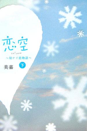 恋空(下) 切ナイ恋物語 [ 美嘉 ]...:book:11917734