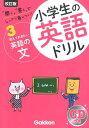 小学生の英語ドリル(3)改訂版 「聞く」「書く」でしっかり身につく! 覚えておきたい英語の文 学研教育出版