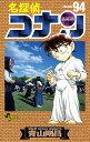名探偵コナン 94 (少年サンデーコミックス) [ 青山 剛昌 ]