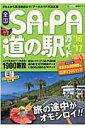 全国SA・PA道の駅ガイド('16-'17)