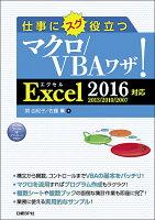 仕事にスグ役立つマクロ/VBAワザ!Excel 2016/2013/2010/2007対応