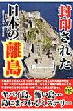被封印的日本的孤岛[历史神秘研究会][封印された日本の離島 [ 歴史ミステリー研究会 ]]