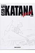 スズキGSX-Sカタナファイル (スペシャル) Suzuki Books