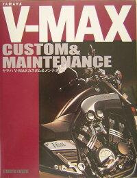 ヤマハV‐MAXカスタム&メンテナンス    Yamaha Books