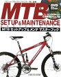 MTBセットアップ&メンテマスターブック
