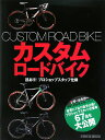 【送料無料】カスタムロードバイク