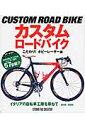 【送料無料】カスタムロードバイク(こだわり!ホビーレーサー編)
