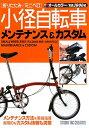 小径自転車メンテナンス&カスタム