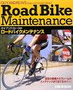【送料無料】ガイ・アンドリュースのロードバイクメンテナンス