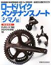 【送料無料】ロードバイクメンテナンスノート「シマノ編」