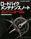 【送料無料】ロードバイクメンテナンスノート「カンパニョーロ編」