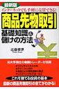 商品先物取引基礎知識&儲けの方法最新版