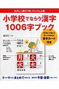 : 小学校まるごと1006字漢字 ... : 小学生二年生漢字 : 小学生