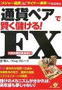 「通貨ペア」で賢く儲ける! FX