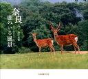 奈良ー鹿のいる風景 山口勇写真集 山口勇