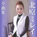 北原ミレイ全曲集〜バイオレットムーン〜 北原ミレイ