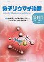 分子リウマチ治療(3ー1(増刊号))