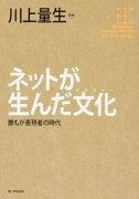 ネットが生んだ文化(角川インターネット講座4)