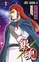 銀魂ーぎんたまー 67 (ジャンプコミックス) [ 空知 英...