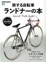 旅する自転車ランドナーの本 スペシャルメイド自転車80台掲載 (エイムック BiCYCLE CLUB