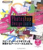 Photoshop Design Toolsブラシ&パターン [ インプレスジャパン ]