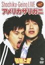 松竹芸能LIVE Vol.7 アメリカザリガニ 侵略と愛 [ アメリカザリガニ ]