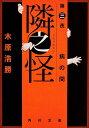 隣之怪(第3夜(病の間)) (角川文庫) [ 木原浩勝 ]