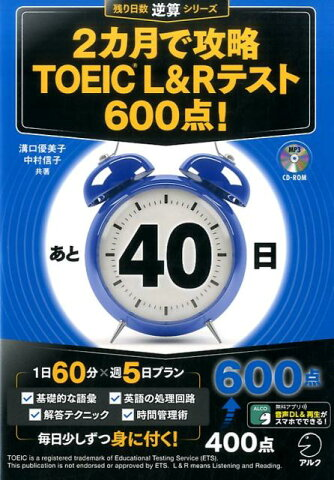 2カ月で攻略 TOEIC L&Rテスト600点!