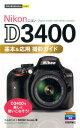 Nikon  D3400基本&応用撮影ガイド (今すぐ使えるかんたんmini) [ コムロミホ ]