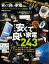 安くて良い家電ベストコレクション(2018) (100%ムックシリーズ 家電批評特別編集)