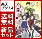 『刀剣乱舞ー花丸ー』 1-3巻セット [ 橋野 サル ]