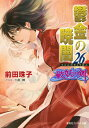 鬱金の暁闇(26) 破妖の剣6 (コバルト文庫) [ 前田珠子 ]