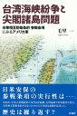 台湾海峡紛争と尖閣諸島問題 [ 毛里一 ]
