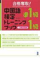 合格奪取!中国語検定準1級・1級トレーニングブック(一次筆記問題編)