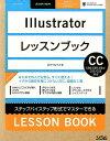Illustratorレッスンブック [ ロフトウェイズ ]
