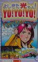 よしきた光ちゃん! yo! yo! yo! Special fun book [ スタッフKinKi
