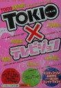 TOKIO×テレビジョン Special fun book スタッフTOKIO