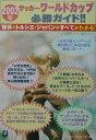 2002年サッカ-・ワ-ルドカップ必勝ガイド!! W杯とトルシエ・ジャパンのすべてがわかる! [ サッカ-・ライタ-ズ ]