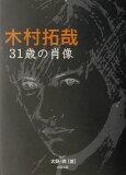 【】木村拓哉31歳の肖像