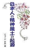 日本精神的起源气候[【】日本人の精神風土の起源 [ ジョ-ジ小川 ]]
