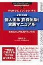 個人出版(自費出版)実践マニュアル(2007年版) [ 高石左京 ]